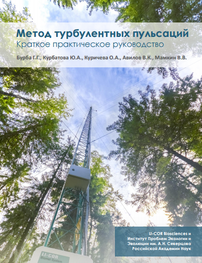 Eddy Covariance Method Book 2016 (rus)